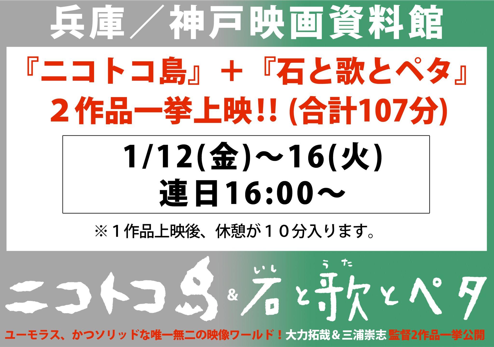 神戸映像資料館上映日