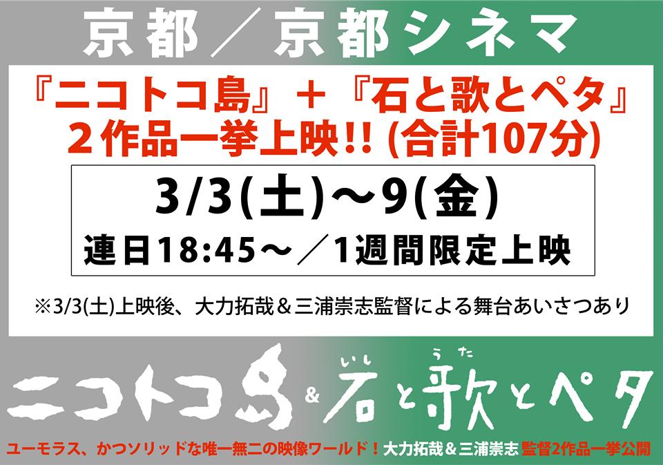 京都シネマ上映日