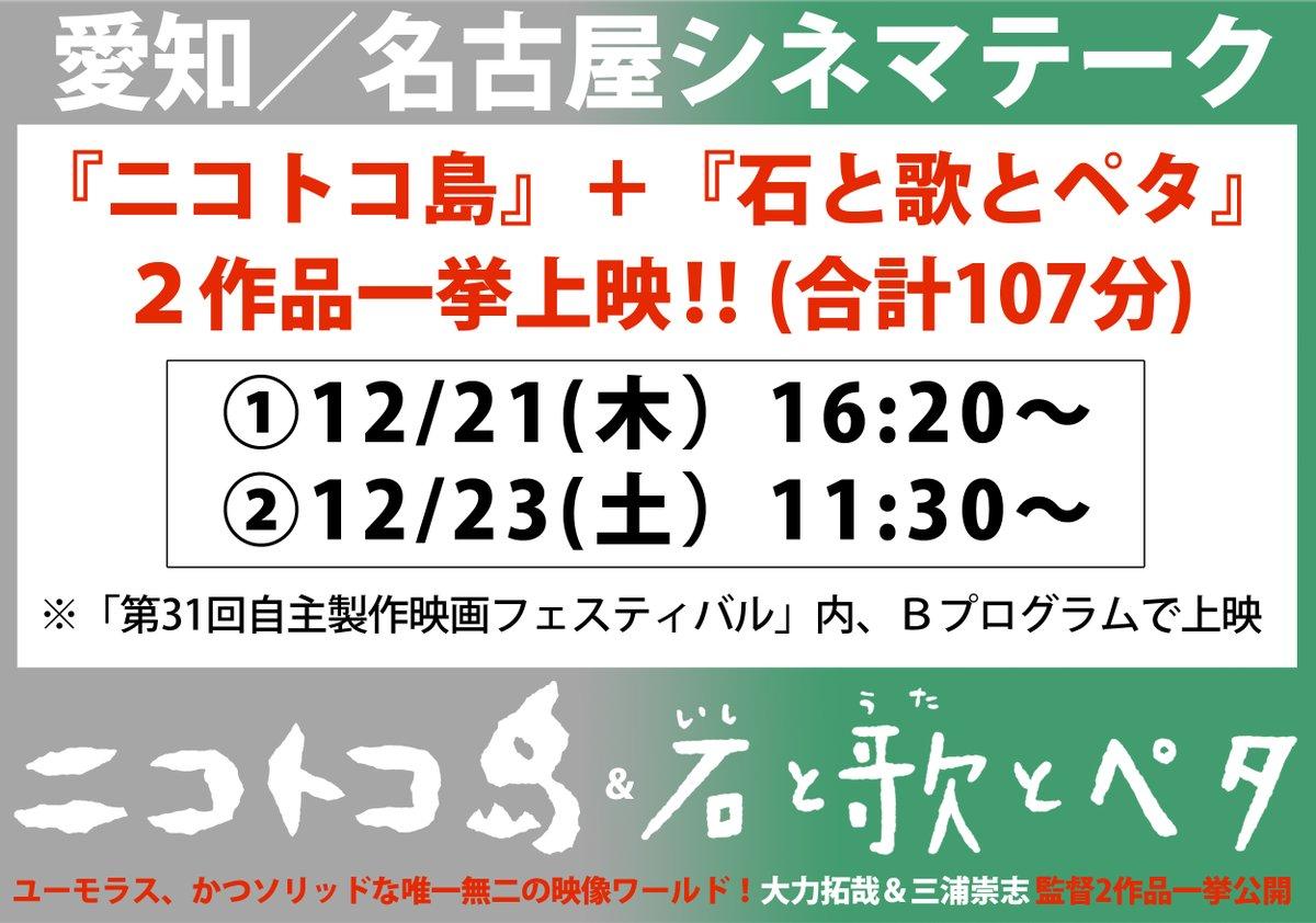 名古屋シネマテーク上映日
